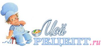 Сборник рецептов Мой рецепт.ru
